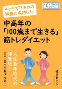 680a79549335 4ヶ月で12キロの減量に成功した中高年の「100歳まで生きる」筋トレ ...