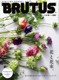 BRUTUS(ブルータス) 2019年 4月15日号 No.890 [花と花束。