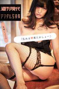 週刊現代デジタル写真集 高橋しょう子「乱れる・黒たかしょー」
