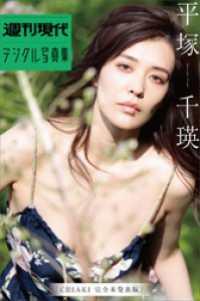 週刊現代デジタル写真集 平塚千瑛「CHIAKI完全未発表版」