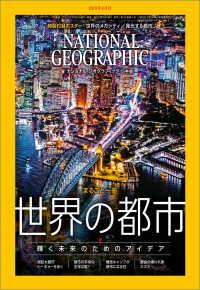 ナショナル ジオグラフィック日本版 2019年4月号