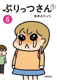 紀伊國屋書店BookWebで買える「ぷりっつさんち(6)」の画像です。価格は923円になります。