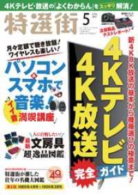 紀伊國屋書店BookWebで買える「特選街 2019年5月号」の画像です。価格は600円になります。