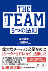 THE TEAM 5つの法則 NewsPicks Book
