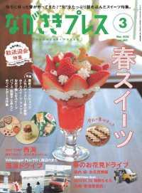 紀伊國屋書店BookWebで買える「ながさきプレス」の画像です。価格は378円になります。