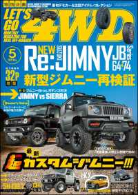 LET'S GO 4WD【レッツゴー4WD】2019年5月号 LETS GO 4WD