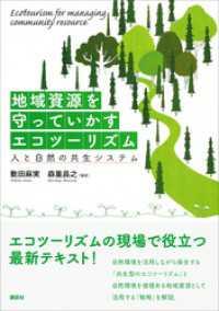 地域資源を守っていかすエコツーリズム  人と自然の共生システム