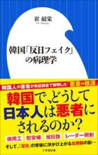 紀伊國屋書店BookWebで買える「韓国「反日フェイク」の病理学(小学館新書)」の画像です。価格は907円になります。