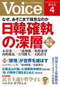 紀伊國屋書店BookWebで買える「Voice 2019年4月号」の画像です。価格は779円になります。