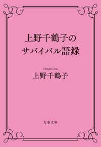 上野千鶴子のサバイバル語録