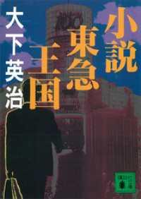 小説東急王国