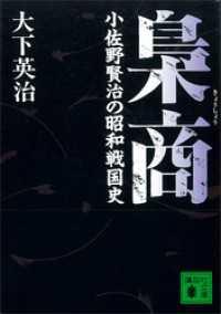 梟商 小佐野賢治の昭和戦国史