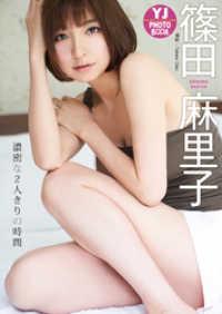 【デジタル限定 YJ PHOTO BOOK】篠田麻里子写真集「濃密な2人きりの時間」