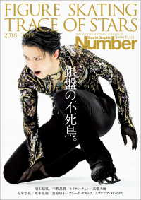 Number PLUS FIGURE SKATING TRACE OF STARS 2018-2019 フィギュアスケート - 銀盤の不死鳥。(Sports Graphic Number PLUS) 文春e-book