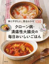 紀伊國屋書店BookWebで買える「クローン病・潰瘍性大腸炎の毎日おいしいごはん」の画像です。価格は1,695円になります。