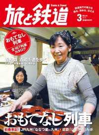 紀伊國屋書店BookWebで買える「旅と鉄道 2014年 3月号 おもてなし列車」の画像です。価格は800円になります。