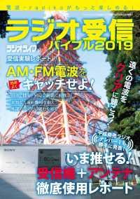 紀伊國屋書店BookWebで買える「ラジオ受信バイブル2019」の画像です。価格は864円になります。