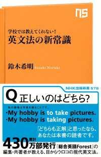 学校では教えてくれない! 英文法の新常識