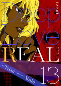 Deep Love REAL 〔完全版〕 13巻