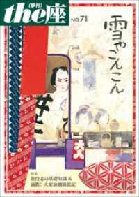 71号 雪やこんこん(2012)