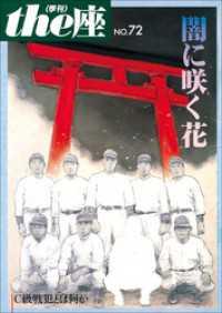 72号 闇に咲く花(2012)