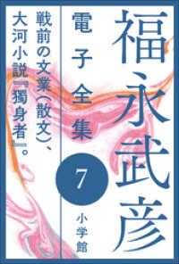 7 戦前の文業(散文)、大河小説『獨身者』。