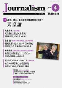 紀伊國屋書店BookWebで買える「Journalism 2019年4月号」の画像です。価格は648円になります。