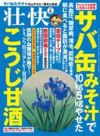 紀伊國屋書店BookWebで買える「壮快2019年06月号」の画像です。価格は600円になります。
