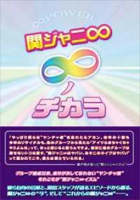 関ジャニ∞ ~∞ノチカラ~