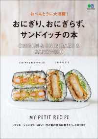 おべんとうに大活躍!おにぎり、おにぎらず、サンドイッチの本