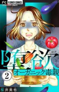 紀伊國屋書店BookWebで買える「堕欲?オーガニック毒親?【マイクロ】(2)」の画像です。価格は108円になります。