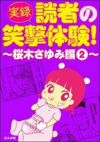 紀伊國屋書店BookWebで買える「【実録】読者の笑撃体験!?桜木さゆみ編? (2)」の画像です。価格は108円になります。