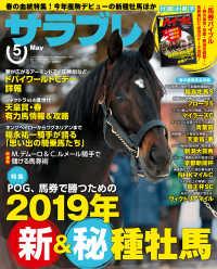 紀伊國屋書店BookWebで買える「サラブレ 2019年5月号」の画像です。価格は756円になります。