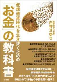 仮想通貨時代を生き抜くための「お金」の教科書