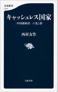 キャッシュレス国家 「中国新経済」の光と影