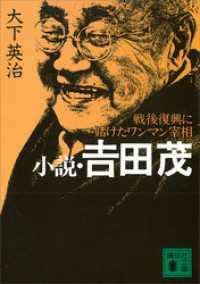 小説・吉田茂
