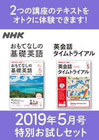NHKおもてなしの基礎英語 英会話トライアル 2019年5月号 特別お試しセット