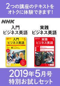 NHK入門ビジネス英語 実践ビジネス英語 2019年5月号 特別お試しセット