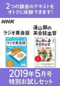 NHKラジオ英会話 遠山顕の英会話楽習 2019年5月号 特別お試しセット