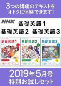 NHK基礎英語1 基礎英語2 基礎英語3 2019年5月号 特別お試しセット