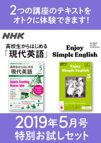 NHK高校生からはじめる「現代英語」 エンジョイ・シンプル・イングリッシュ  2019年5月号 特別お試しセット