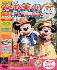 子どもと楽しむ! 東京ディズニーリゾート 2019-2020