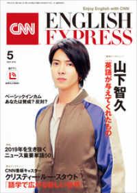 紀伊國屋書店BookWebで買える「[音声DL付き]CNN ENGLISH EXPRESS 2019年5月号」の画像です。価格は972円になります。