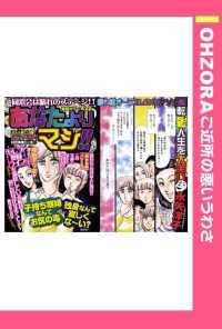 紀伊國屋書店BookWebで買える「あなたよりマシ!! 【単話売】」の画像です。価格は129円になります。