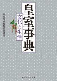 皇室事典 文化と生活