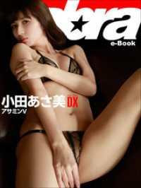 アサミンV 小田あさ美DX [sabra net e-Book]
