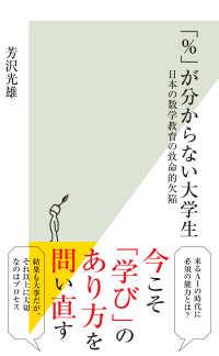 「%」が分からない大学生~日本の数学教育の致命的欠陥~