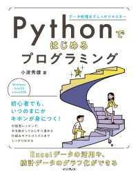 Pythonではじめるプログラミング   データ処理までしっかりマスター