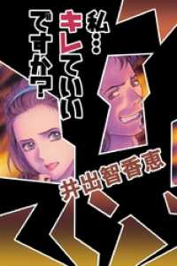 紀伊國屋書店BookWebで買える「私…キレていいですか?」の画像です。価格は324円になります。