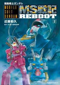 機動戦士ガンダム MS戦記REBOOT(2)